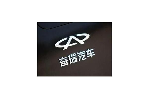"""奇瑞称正在研发中国自己的汽车操作系统:命名"""""""