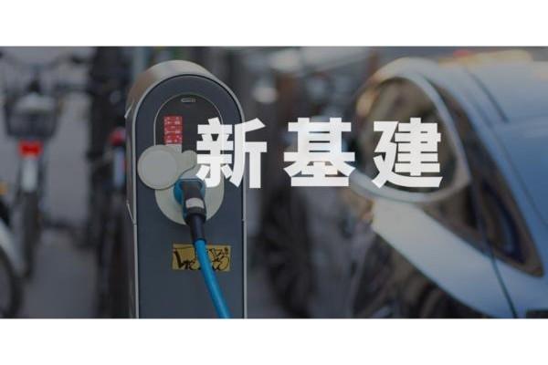"""政策加码 汽车产业驶入""""新基建""""快车道"""