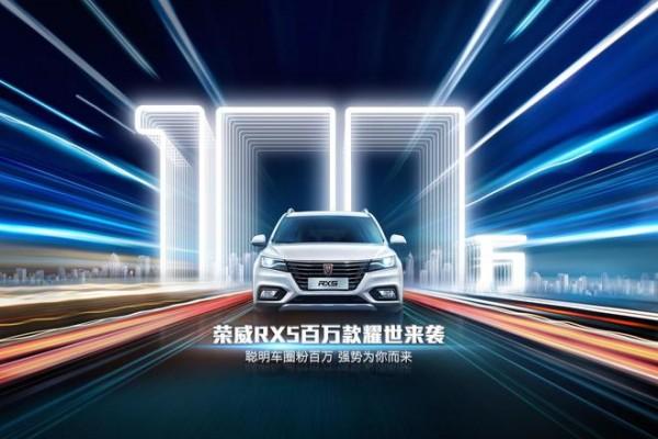 售价9.98万和11.98万 荣威RX5 4G互联百万款上市