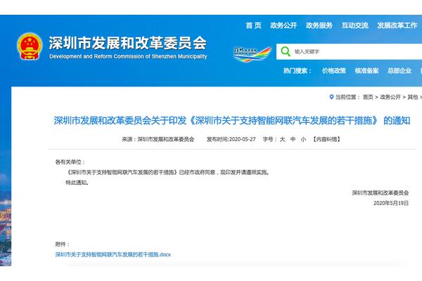 深圳支持智能网联汽车发展 相关项目最高资助2亿