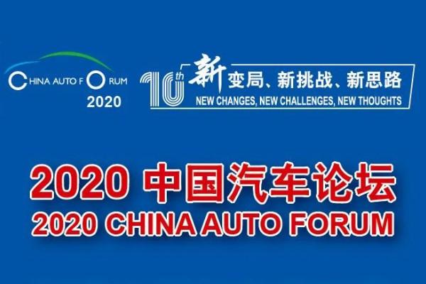 2020中国汽车论坛 强国伟力