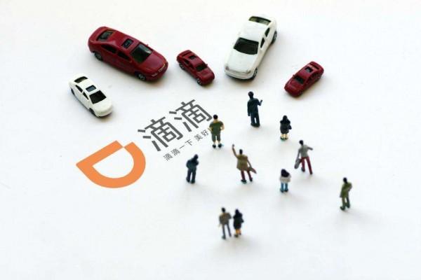 滴滴自动驾驶公司成立安委会 CEO张博担任主任
