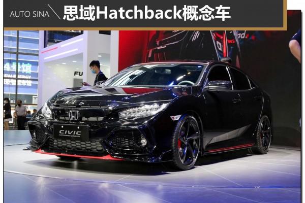 2020粤港澳车展:思域Hatchback都来了 高八你不