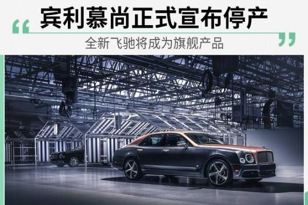 宾利慕尚正式宣布停产 全新飞驰将成为旗舰产品