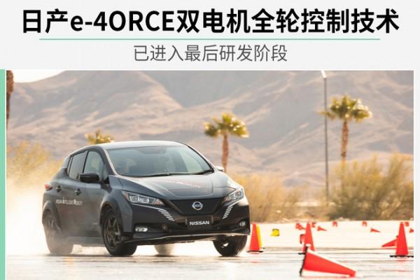 日产全新双电机全轮控制技术已进入最后研发阶段