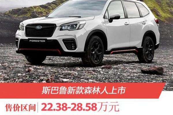 新增两款车型 斯巴鲁新款森林人售价22.38-28.58