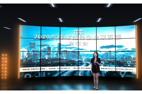 11家中国企业入选2020全球汽车零部件百强
