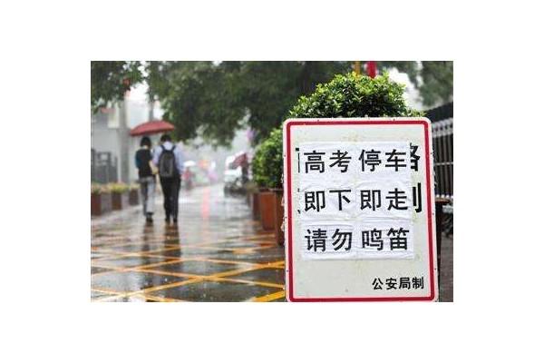 北京高考期间出行攻略 送考车辆违反限号不处罚