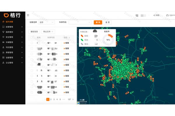 滴滴发布桔行系统 布局出租车信息化开放平台