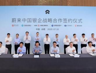 蔚来中国签署银企战略合作协议,获104亿元综合