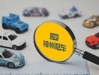 华平投资拟向北汽出售神州租车逾8%股份