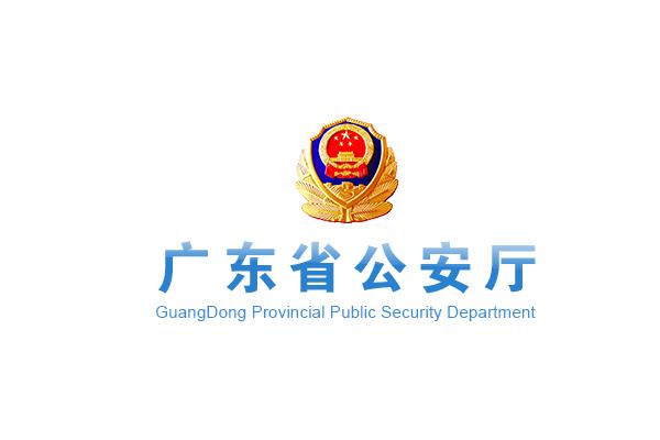 广东省公安厅关于港澳入境车辆通行管理措施的通