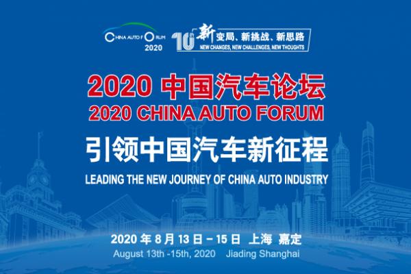 """备战""""十四五"""",引领新征程,2020中国汽车论坛"""