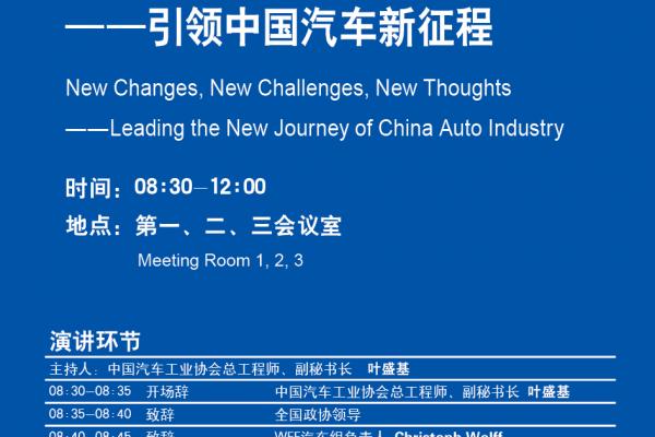 大会论坛:新变局 新挑战 新思路——引领中国汽