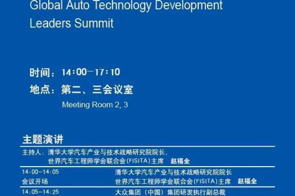 """国内外车企掌门""""上海论剑"""",全球汽车技术发展"""