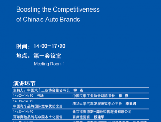 品牌凝聚力量,2020中国汽车论坛聚焦提升品牌竞