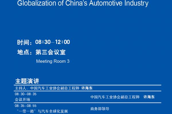 """""""走出去""""•""""站起来"""",2020中国汽车论坛纵论"""