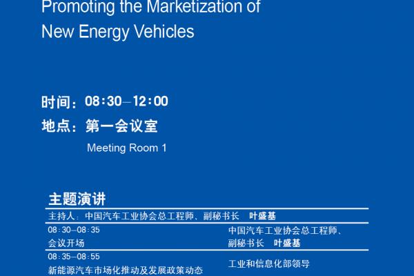 """为发展""""清障"""",2020中国汽车论坛直面新能源汽"""