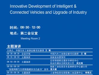打造面向未来的智能汽车,2020中国汽车论坛与行