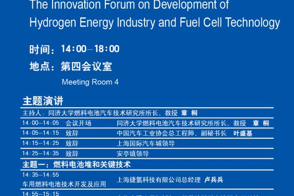 把脉氢能产业未来,2020中国汽车论坛将探讨氢能