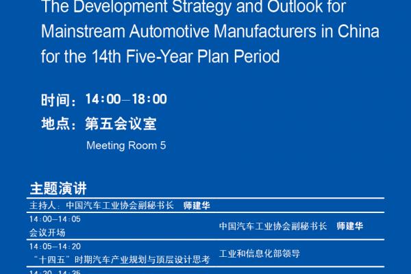 未来五年怎么走?2020中国汽车论坛主流车企分享