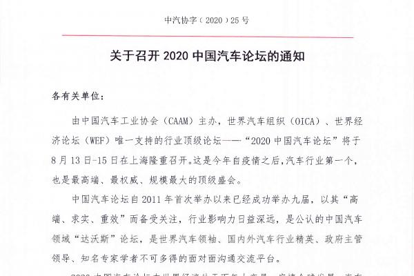 中汽协会下发召开2020中国汽车论坛的通知
