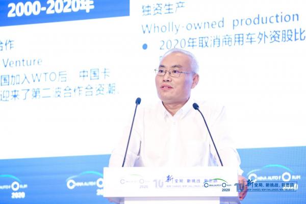 赵国清:迎接中国卡车品牌国际化时代