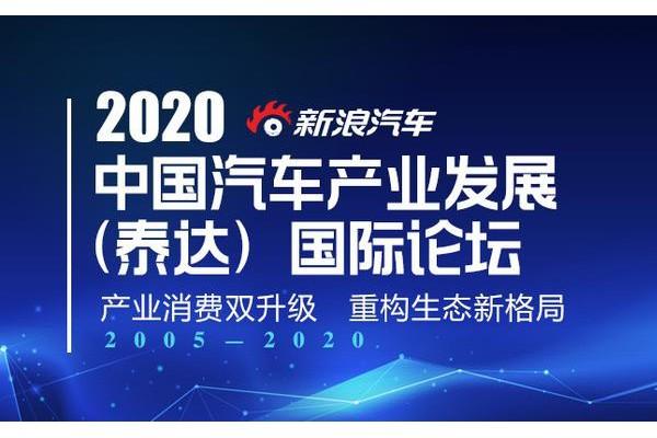 """2020泰达汽车论坛将以""""产业消费升级,重构生态"""