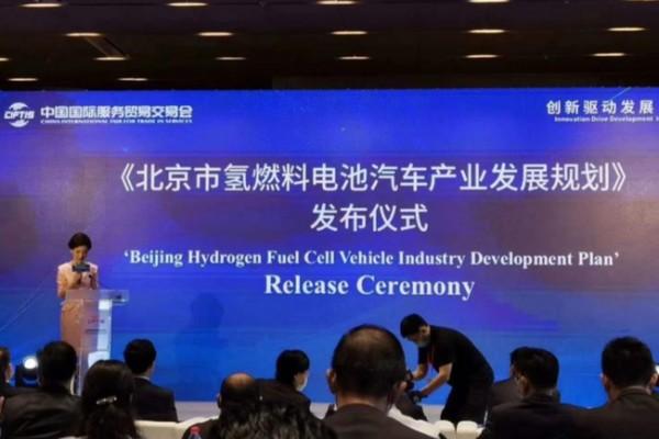 北京氢燃料电池汽车产业发展规划出台,五年内产