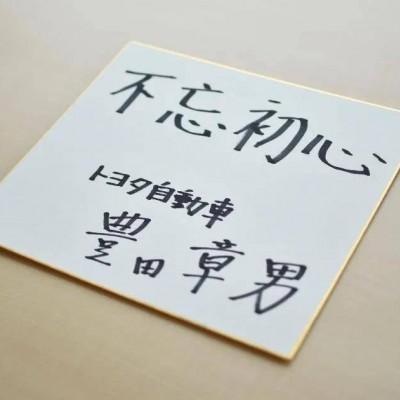 """丰田章男四字""""表白""""中国市场:不忘初心"""