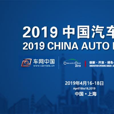 2019中国汽车论坛