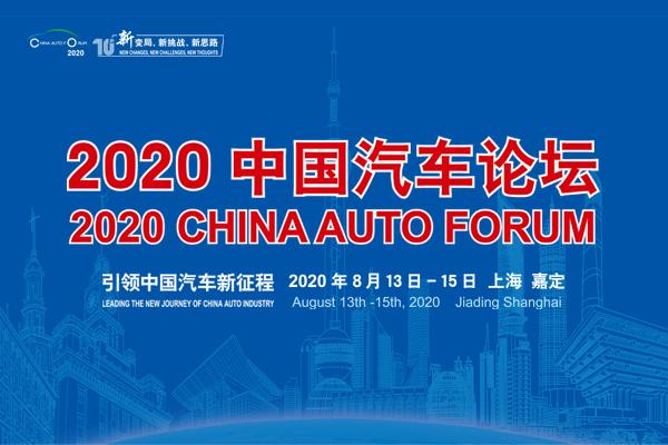 2020中国汽车论坛