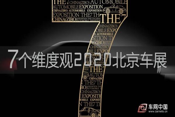 7个维度 观2020北京车展