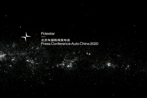 2020北京车展 极星发布会 车网中国