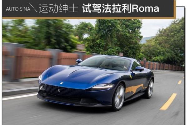GT跑车市场中新的选择 试驾最便宜的法拉利——R