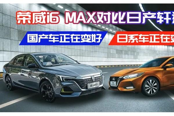 荣威i6 MAX对比日产轩逸:国产车正在变好,日系车正在变老?