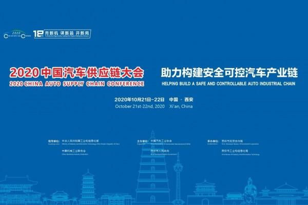 2020中国汽车供应链大会