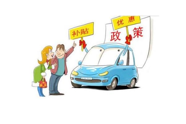 为持续推动新能源汽车产业发展 浙江省发布新一