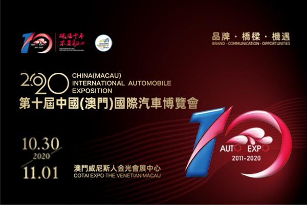 第十届澳门国际汽车博览会