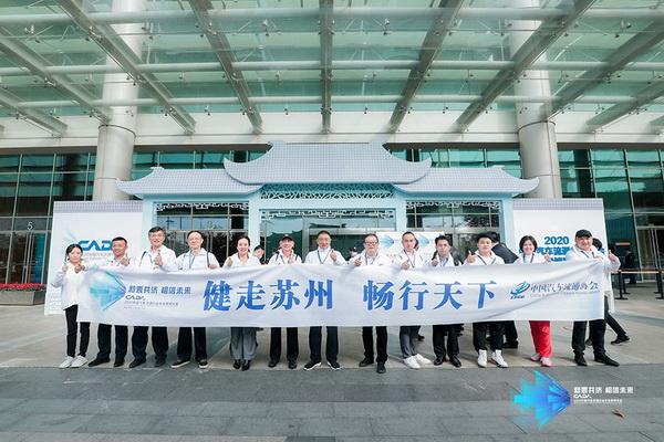 健走苏州 畅行天下 ——中国汽车流通行业年会暨博览会举行健步走活动