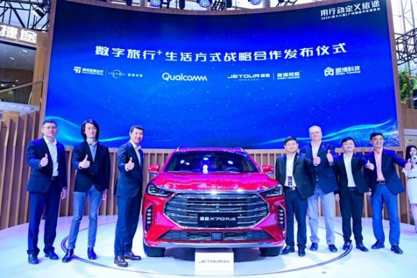 """2020广州车展:探索用车新方式 奇瑞发布""""旅行+""""战略"""