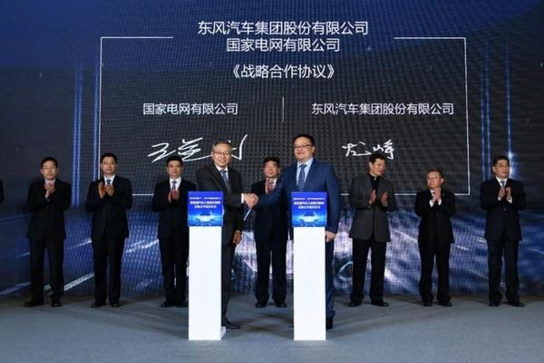 东风集团与国家电网签署战略合作协议