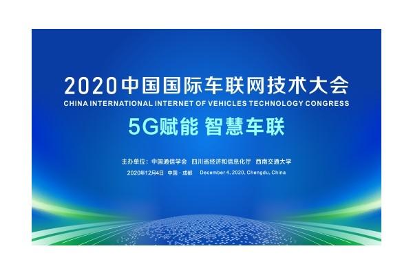 2020中国国际车联网技术大会将于12月4日在成都