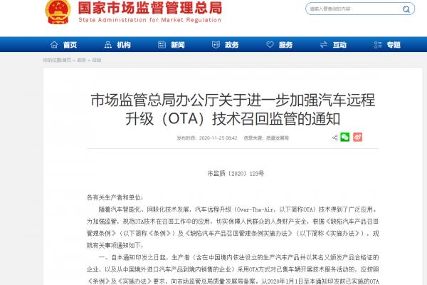 市场监管总局:加强汽车OTA技术召回监管