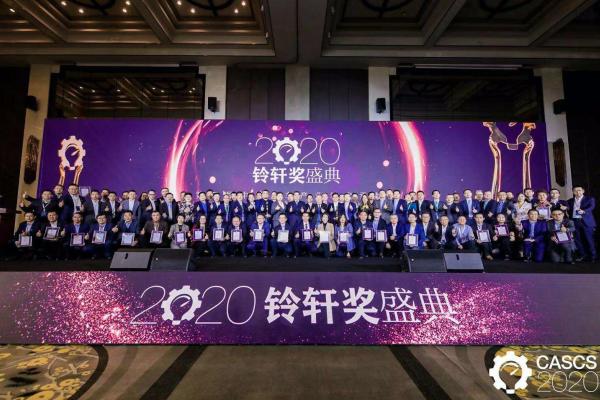 2020中国汽车供应链峰会开幕