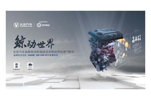 """""""中国造""""再次""""鲸动世界"""" 长安靠蓝鲸发动机"""