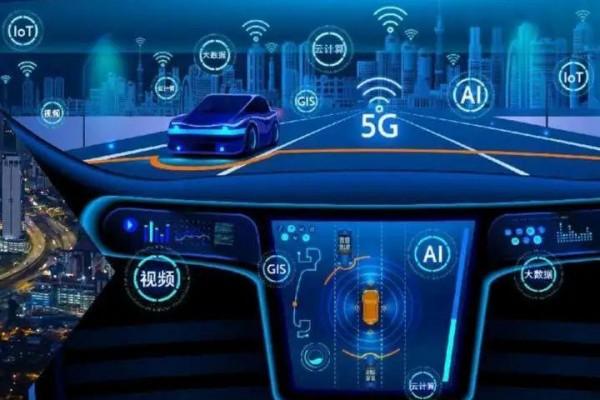 《安徽省智能汽车创新发展战略实施方案》印发