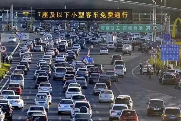 清明节假期全国收费公路免收小型客车通行费