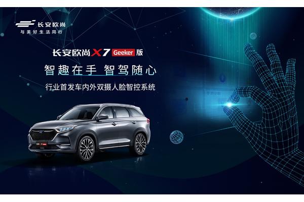 长安欧尚X7 GEEKER版上市 售价11.49万元