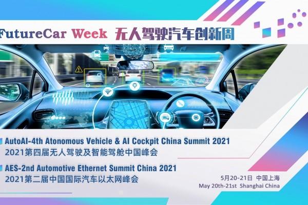 第四届无人驾驶及智能驾舱中国峰会将于5月在沪